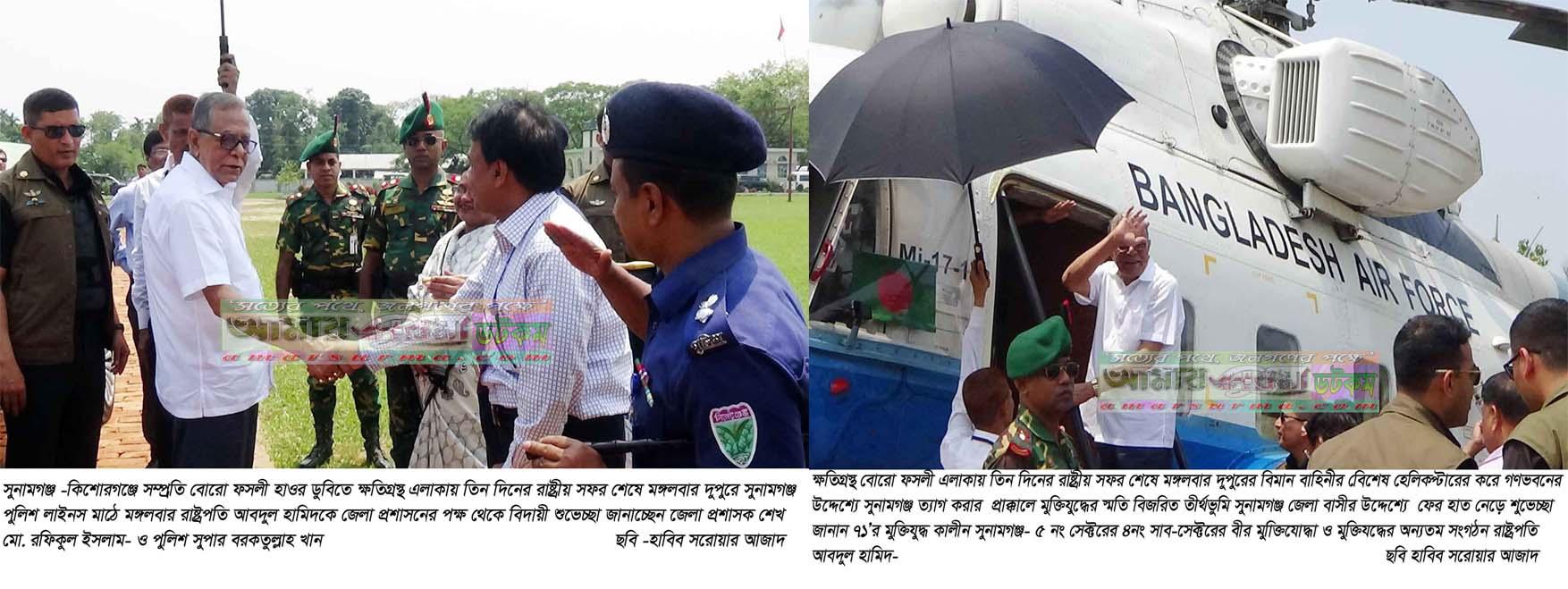 'আমি ছোট নৌকা দিয়ে তাহিরপুরে পৌঁছি'-রাষ্ট্রপতি আবদুল হামিদ